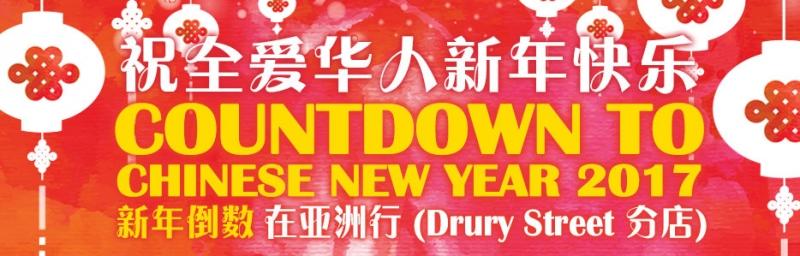 Countdown to Chinese New Year 2017