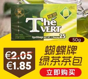 Butterfly Green Tea Bags