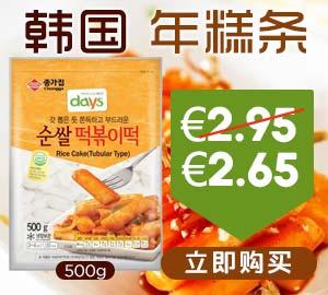 Korean Chongga Rice Cake Tubular Type 500g