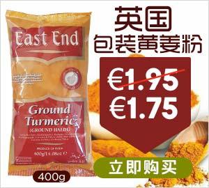 英国 包装黄姜粉 400g