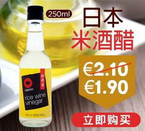 Obento Rice Wine Vinegar
