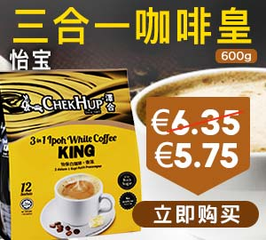 泽合怡保三合一咖啡王 600g