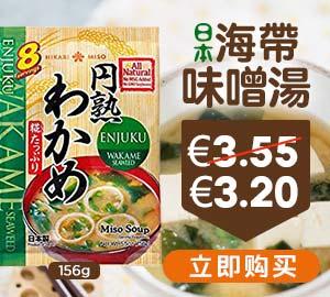 日本海带味噌汤 156g