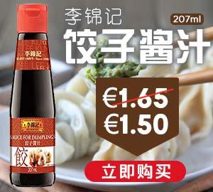 李锦记饺子酱汁207ml