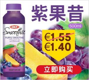 韩国紫果昔 500ml