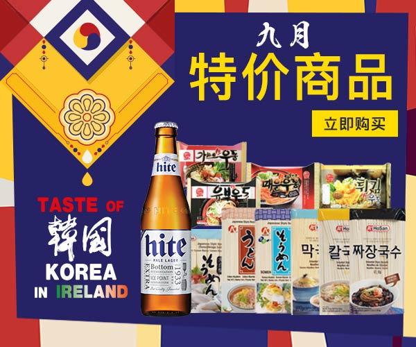 韩国九月特价商品